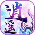 逍遥乾坤官方网站正式版游戏下载 v0.4.53