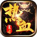 热血主宰官方网站正版游戏下载 v2.1