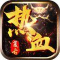 热血主宰手机游戏IOS官方下载 v2.1