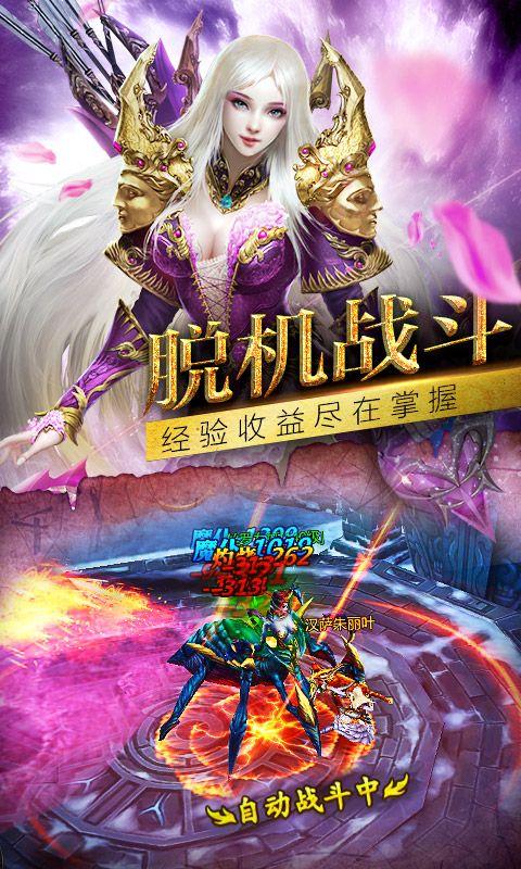 37手游弑神者官网正版免费下载图4: