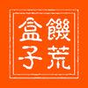 饥荒盒子修改器助手app完整付费版下载地址 v1.0