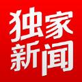 独家新闻手机客户端app官方下载 v1.2.03