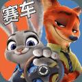 疯狂动物城赛车嘉年华手游官方正版 v1.0.0