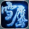 雪鹰领主h5手机游戏官网正版 v1.0