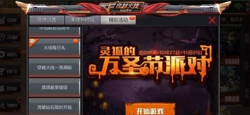 CF手游灵狐的万圣节派对活动大全 万圣节派对兑换武器汇总[多图]