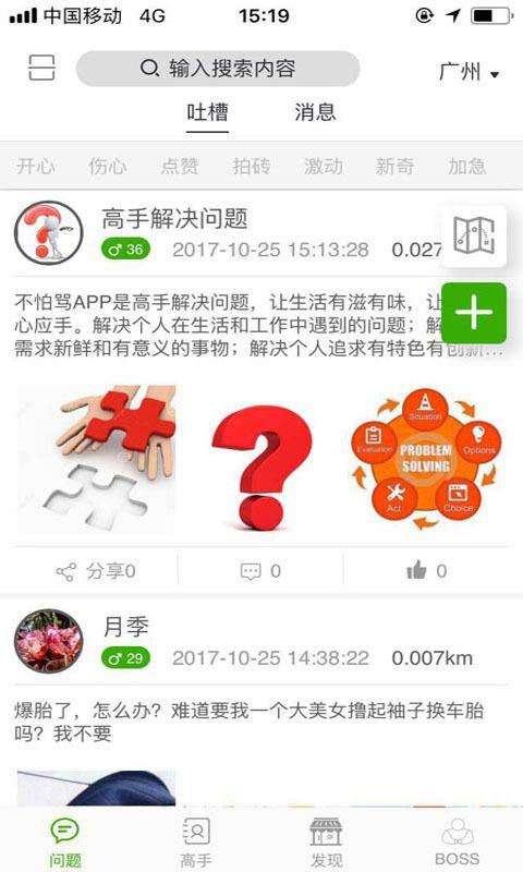 不怕骂app手机版官方下载图4: