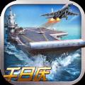 战舰帝国免费版