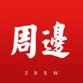 周边资讯软件app下载手机版 v1.0