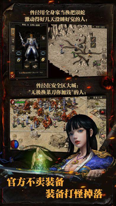 复古传神手游官方正式版图1: