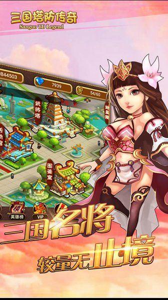 三国塔防传奇游戏安卓手机版下载图2: