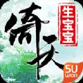 5Uwan倚天屠龙记剑指终南山游戏官方网站下载安卓版 v1.5.0