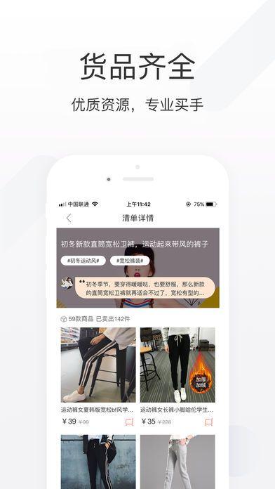 楚楚推app官方版手机软件下载安装图片1