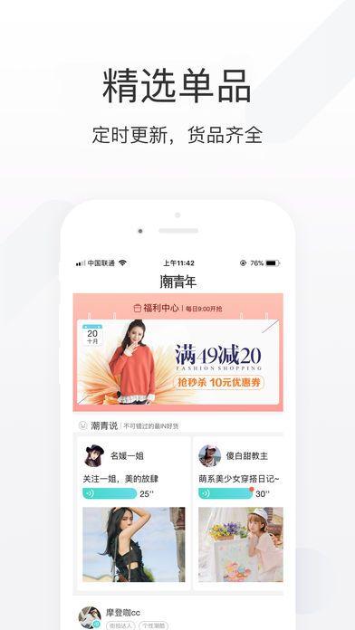 楚楚推app官方版手机软件下载安装图片3