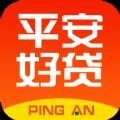 平安好贷贷款安卓最新版app下载 v1.2.2