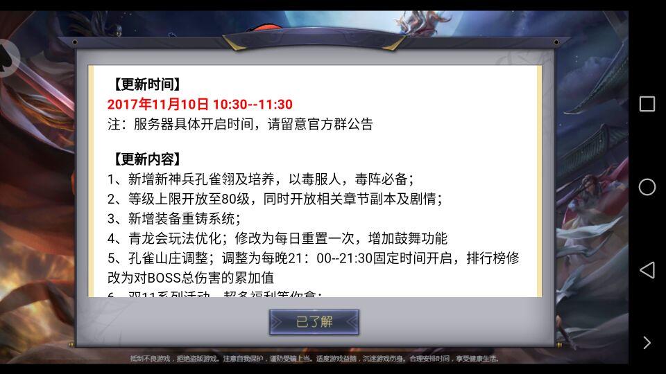 古龙群侠传2 11月10日更新内容[图]