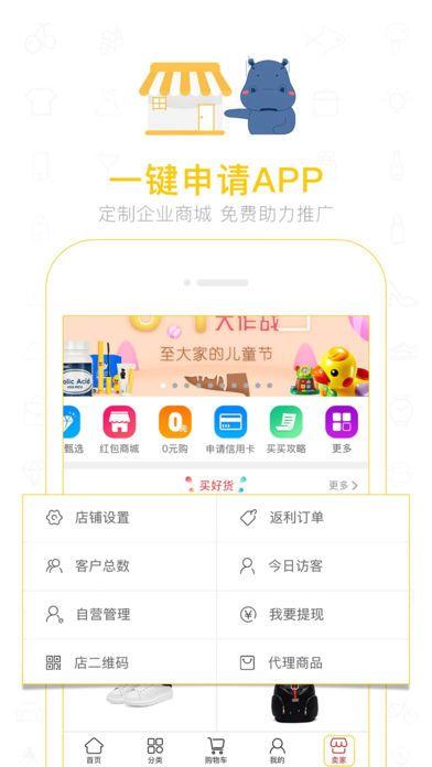 魏三买买商城app下载官方版手机软件图3: