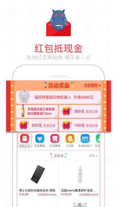 魏三买买商城app下载官方版手机软件图5: