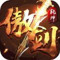 傲剑乾坤官方网站游戏下载 v1.0.3