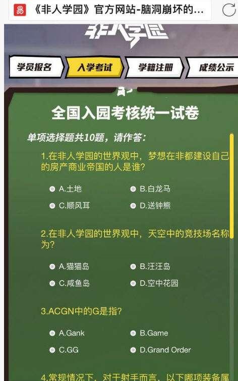 非人学园入学考试答案大全 入学考试答案汇总表[图]
