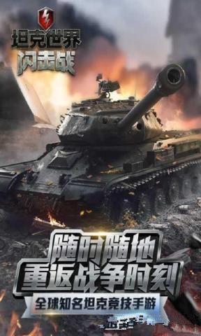 网易坦克世界闪击战国服下载中文版手游图4: