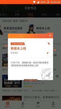 CF手游11月17日更新公告 11月17日更新内容一览[多图]