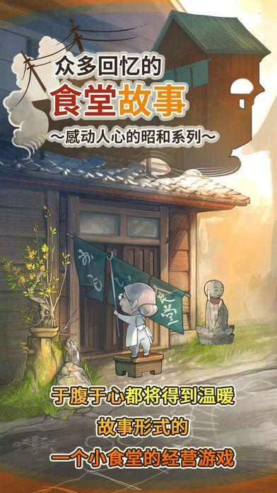 众多回忆的食堂故事游戏安卓版下载图4: