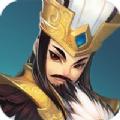 纷争三国手游ios版 v1.0