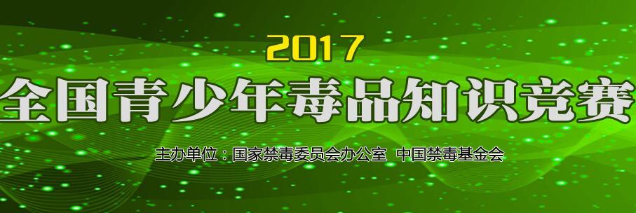2017中国禁毒网wwwnnvv626点击进入注册登录地址[图]