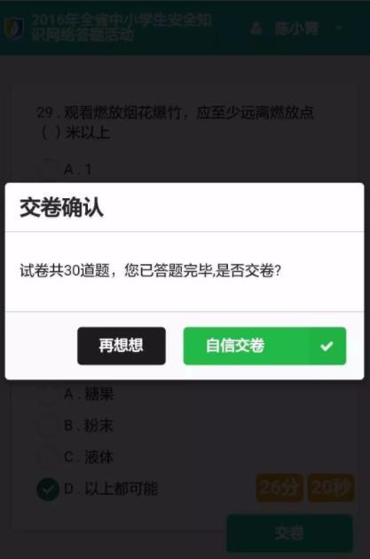 2017江西省中小学安全知识网络答题活动怎么参加?(附答案)[多图]