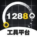 1288工具平台官方app下载手机版 v1.0
