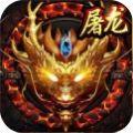屠龙战场官方网站游戏下载 v1.0