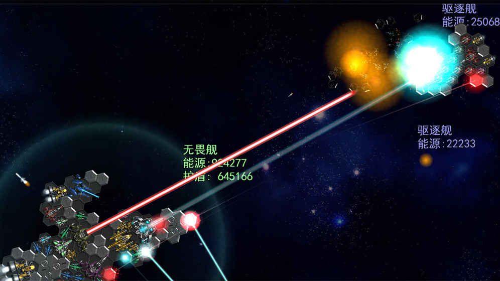 银河纪元前传手机版游戏安卓版图2: