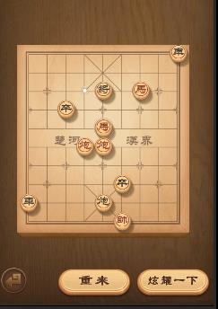 天天象棋残局挑战55期攻略 残局挑战五十五期步法图[图]