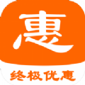 终极优惠手机版app官方下载 v1.1.1