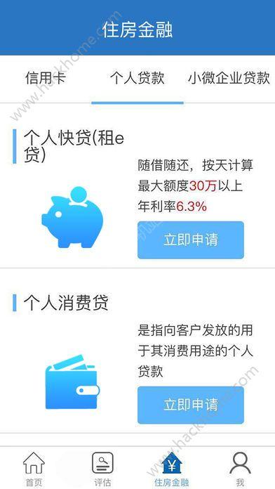 CCB建融家园公有云官方app下载手机版软件图2: