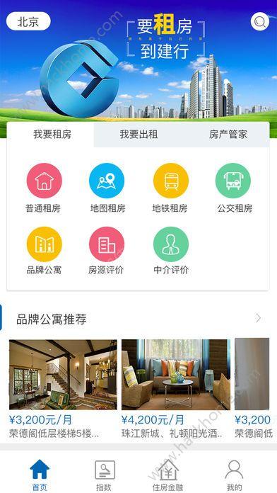CCB建融家园公有云官方app下载手机版软件图4: