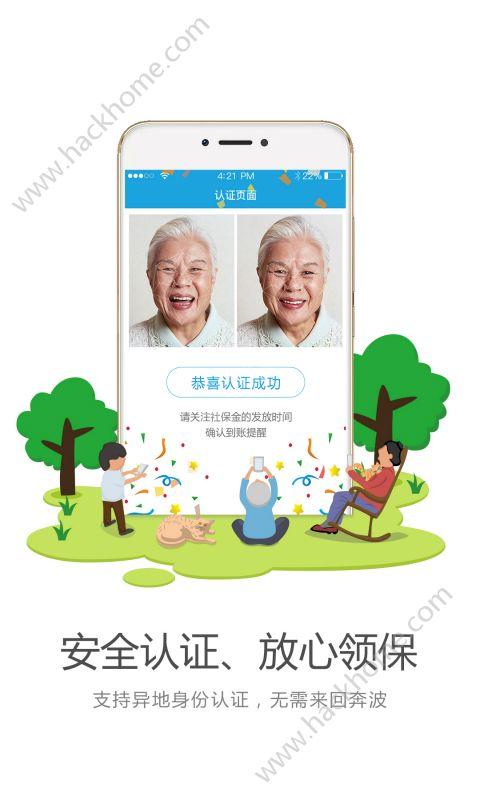 看看社保官方app下载手机版软件图2: