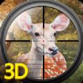 狙击手动物狩猎3D游戏安卓版下载 v13.1