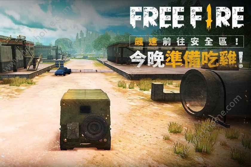 Free Fire我要活下去ios苹果版游戏下载图4: