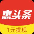 惠头条ios苹果版app官方软件下载安装 v2.8.1