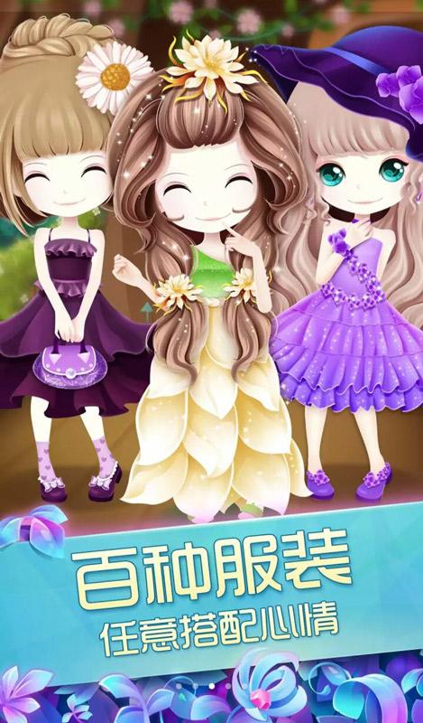 花花姑娘之魔法花园下载游戏安卓版图4: