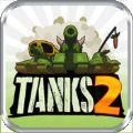 坦克大作战2无限金币内购破解版 v1.0