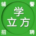 辅警招聘考试题库2017app官方手机版下载安装 v3.1