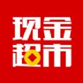 现金超市贷款app官方手机版下载 v2.1.1