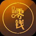 口袋零钱商户支付app官方手机版下载 v2.1.9