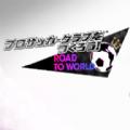SEGA创造球会世界之路汉化破解版下载 v1.0.1