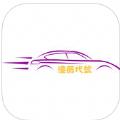 潼薇代驾手机版app官方下载 v5.3.0