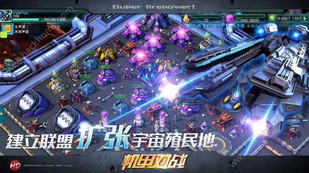 银河征服者手游ios官方下载图4: