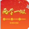 山西三晋红e网两学一做知识竞答题库app官方版下载 v1.0