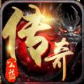 公益传奇手游官方网站下载 v2.0.21